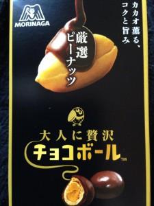 大人シリーズお菓子 チョコボール