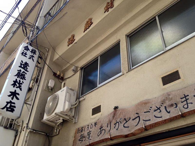 遠藤材木店