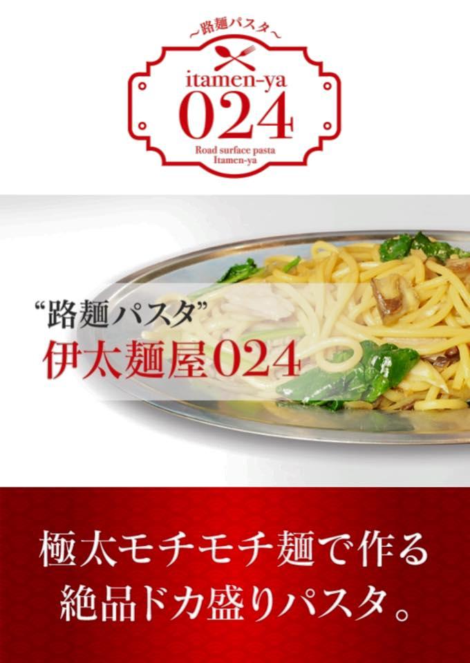 伊太麺屋024